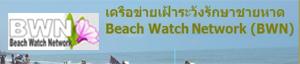 เครือข่ายเฝ้าระวังรักษาชายหาด.