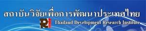 สถาบันเพื่อการพัฒนาประเทศไทย